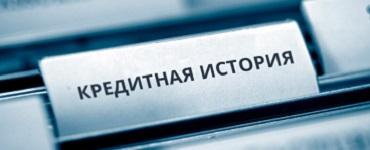 Все больше россиян интересуются своей кредитной историей