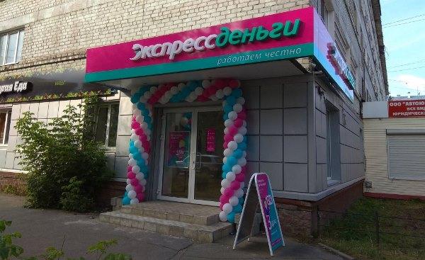Офис Первомайская, 107