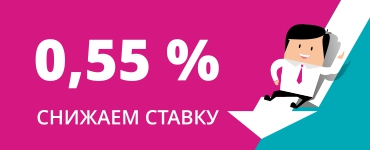 """0,55% в сутки. """"ЭкспрессДеньги"""" снижает ставку"""