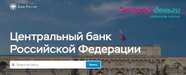 Банк России предостерегает: не имейте дела с недобросовестными участниками рынка