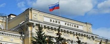 Ключевая ставка ЦБ РФ снижена до 4,25%