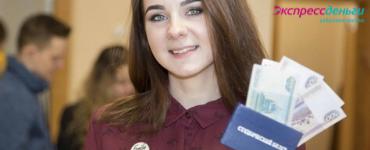 Новые выплаты для несовершеннолетних учащихся смогут получить и студенты