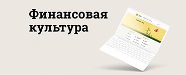 Новый сайт по финансовой грамотности
