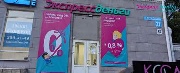 Открытие новых офисов в Республике Башкортостан г. Уфа