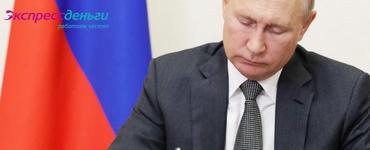 Путин подписал указ о выплате 50 тысяч рублей отдельным гражданам