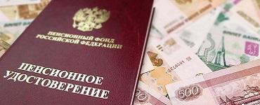 Россиян ждет увеличение пенсий