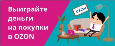 """""""ЗаниМАЙ""""! Розыгрыш сертификатов в интернет-магазин OZON"""