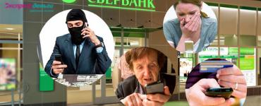 Сбербанк выявил новый метод кражи денег у россиян через мессенджеры