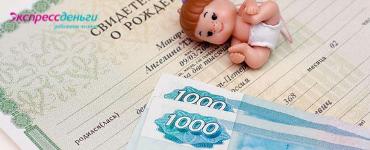 Выплаты детских пособий начнутся с 15 июля 2021 года