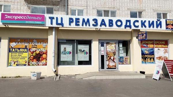 "Офис ТЦ ""Ремзаводский"""