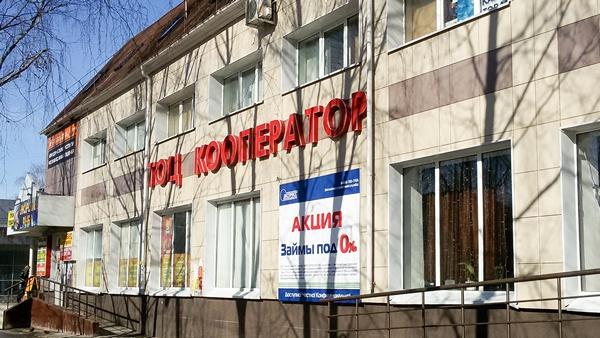 "Офис ТОЦ ""Кооператор"""